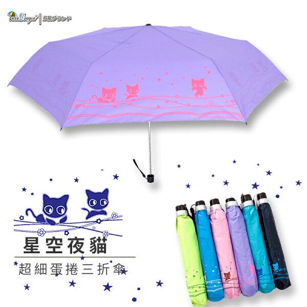 【雙龍牌】星空夜貓超細蛋捲三折傘B1554GC