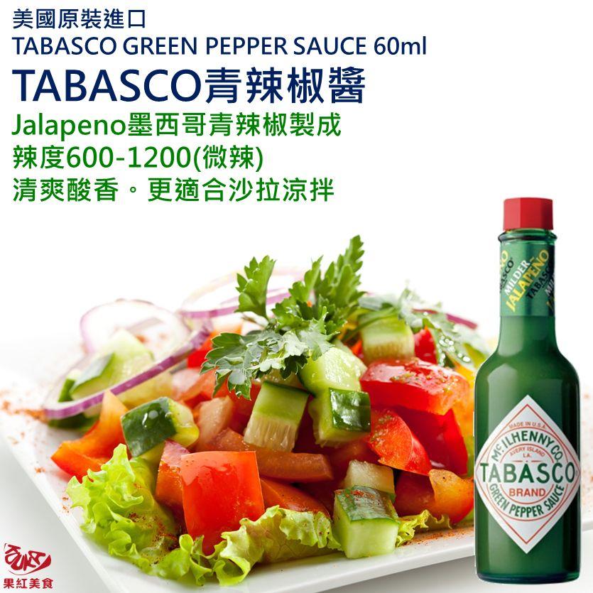 [果紅美食] 美國TABASCO墨西哥青辣椒醬60ml塔巴斯科綠辣椒醬jalapeno餐飲食材烘焙材料