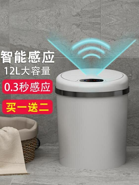 垃圾桶 創意感應智慧垃圾桶廚房家用客廳臥室衛生間酒店大號帶蓋自動電動 MKS - 限時優惠好康折扣