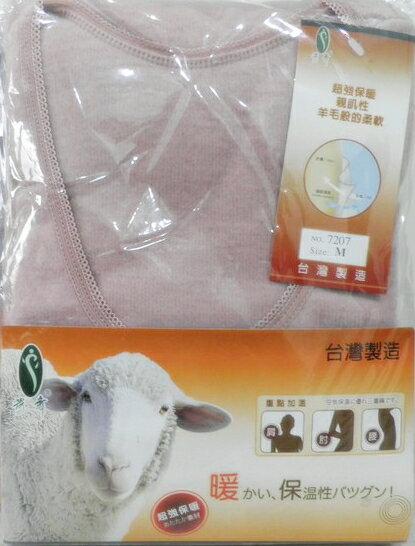 荷舞防寒保溫仿羊毛保暖衣/NO.7207 女衛生衣 | 保暖衣