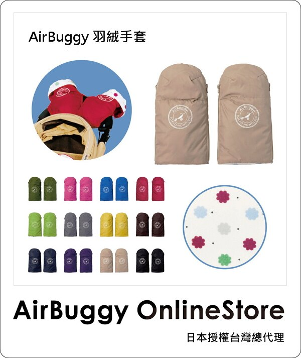 AirBuggy 嬰兒推車手套