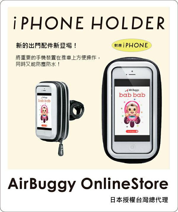 AirBuggy 嬰兒推車iphone手機掛套