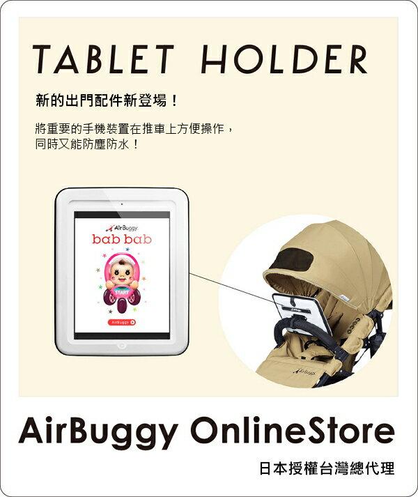 AirBuggy 嬰兒推車平板電腦掛套