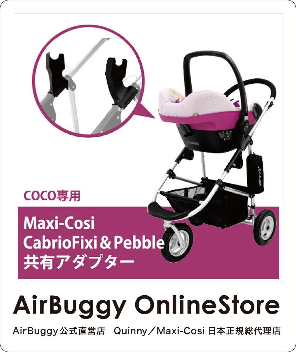 AirBuggy 嬰兒推車Maxi-cosi 連接器(預購)