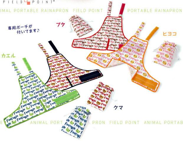 Field&Point 無帽式可愛動物攜帶型下半身雨衣 SS/S/M/L 吉娃娃~柯基體型適用