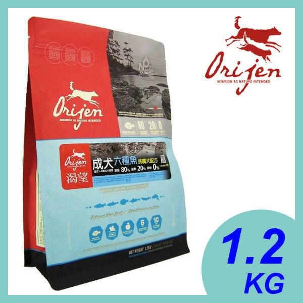 Orijen(渴望)成犬六種魚1.2kg