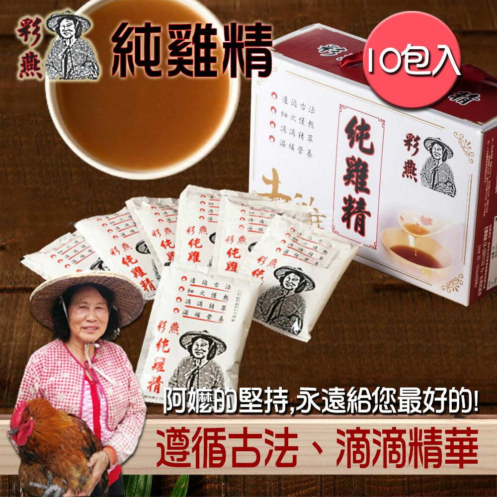 【彩燕純雞精】正宗古法煉製滴雞精10入裝禮盒 (70ml/包)