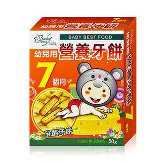 【貝比斯特】滋養乳酪牙餅50g【樂寶家】
