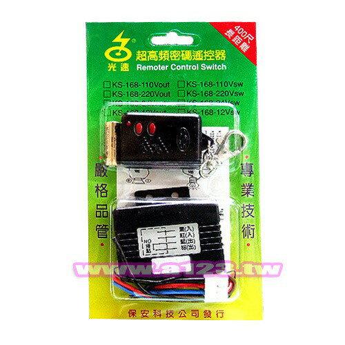 光速 超高頻密碼遙控器 KS-168DCsw (AC&DC 12-24V)