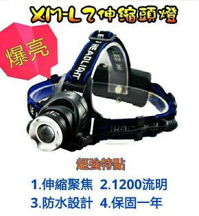 促銷 L2伸縮頭燈 贈4800大容量電池x2顆 (全配)1200流明 釣魚燈 手提燈 LED燈管 L2頭燈 登山燈