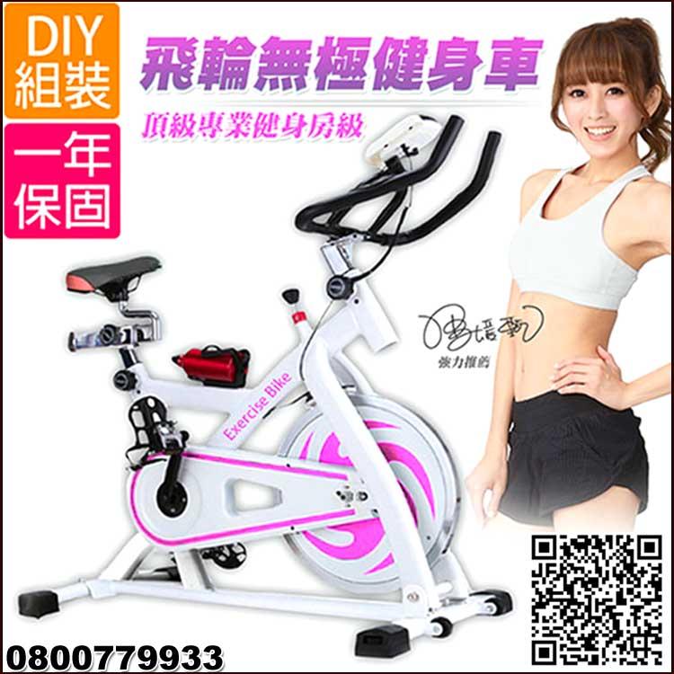 無極限飛輪健身車(5272)【3期0利率】【本島免運】