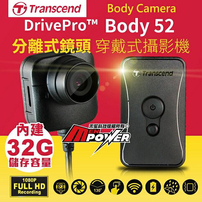 【免運+原廠兩年保固】創見 DrivePro Body 52 分離式鏡頭 穿戴式攝影機 警用 保全 密錄器 WIFI 行車紀錄器 (內建32G容量)【禾笙科技】