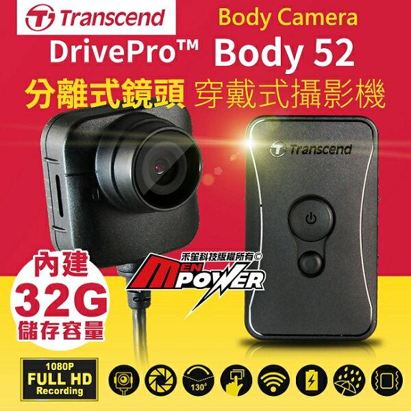 禾笙科技:禾笙科技【免運+原廠兩年保固服務】創見DriveProBody52分離式鏡頭穿戴式攝影機警用保全密錄器WIFI行車紀錄器(內建32G容量)