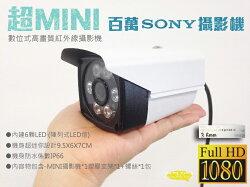 ►高雄/台南/屏東監視器◄ SONY AHD 1080P 超MINI 數位式高畫質紅外線攝影機 台灣製 攝影機