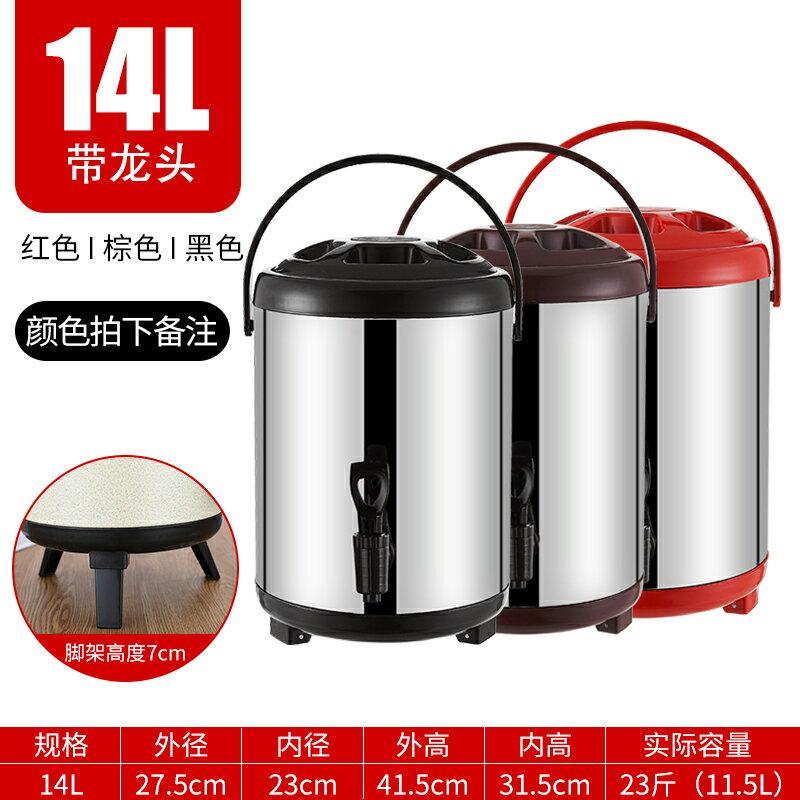 奶茶桶 商用大容量不銹鋼保溫保冷奶茶桶茶水飲料咖啡果汁8L10L12L奶茶店【MJ9562】