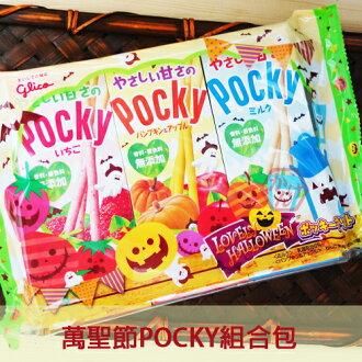 《加軒》日本GLICO POCKY萬聖節限定三入組合包