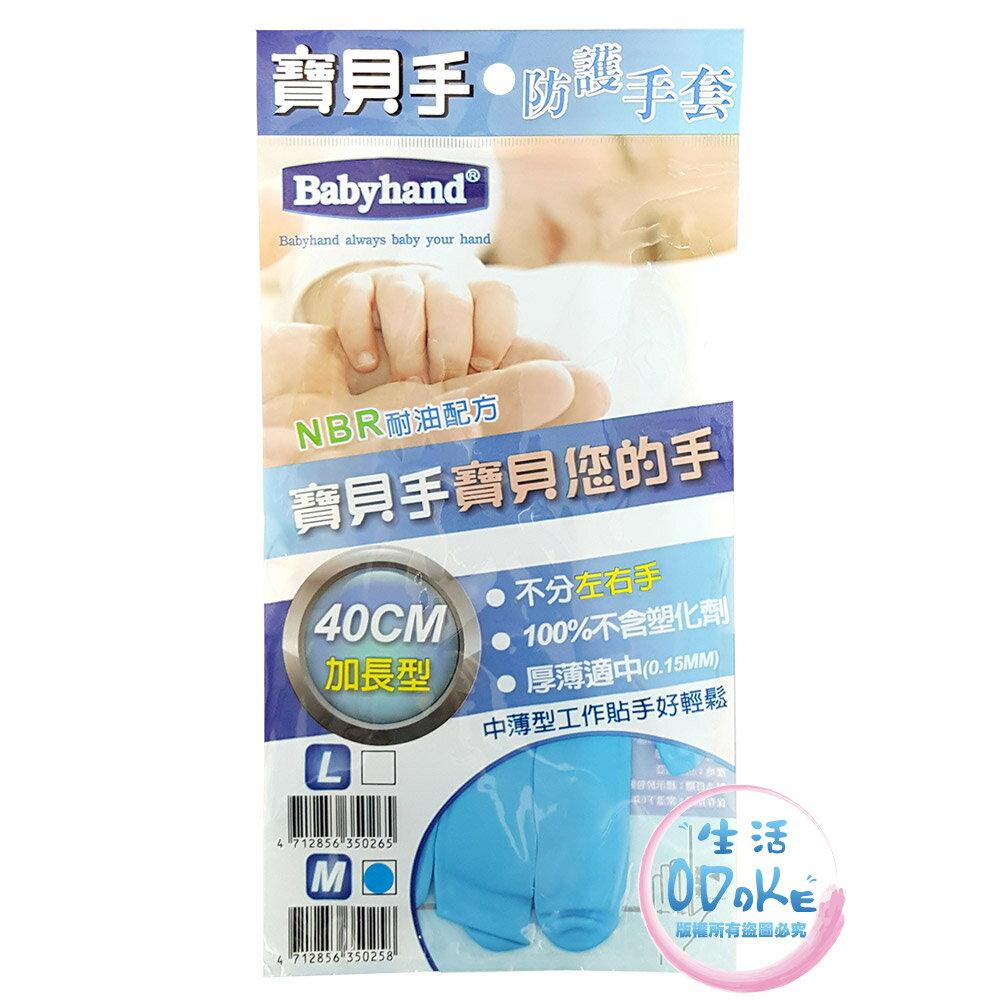 寶貝手防護手套 40cm 加長型 (1雙入) NBR耐油配方 食品用手套 清潔手套 耐油手套【生活ODOKE】