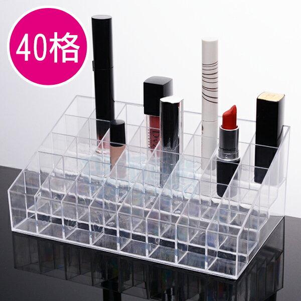 ~滿399現折30~壓克力40格口紅收納架 化妝 收納盒 彩妝收納盒 壓克力化妝收納盒 口