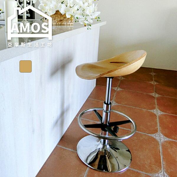 Amos 亞摩斯生活工坊:吧檯椅高腳椅升降椅【YCN029】浮士德精品實木雙升降吧檯椅Amos