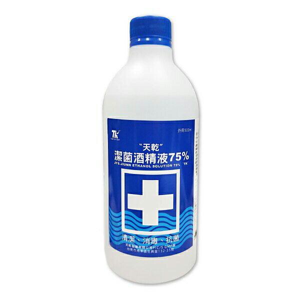 專品藥局 天乾 75%潔菌酒精液 乙類成藥 500ml / 瓶【2005087】 1