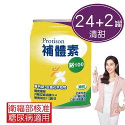 專品藥局 補體素 鉻100 (清甜)糖尿病專用 237ml*24罐+送2罐【2007436】