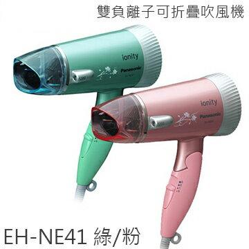 Panasonic 國際 EH-NE41 雙負離子 吹風機 1200W 超靜音 公司貨 免運 - 限時優惠好康折扣