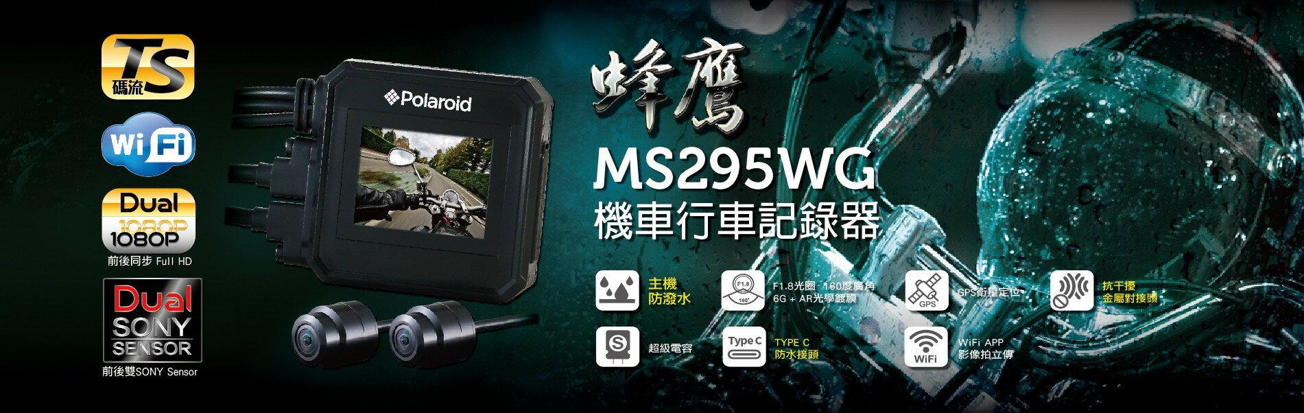 送32G記憶卡『 寶麗萊 Polaroid MS295WG 』前後雙鏡頭機車行車紀錄器/記錄器 WIFI APP 160度廣角 F1.8光圈/GPS/IP67防水