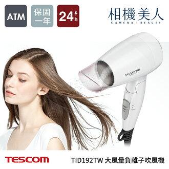 TESCOM TID192 大風量 負離子 吹風機 交換禮物 攜帶方便 輕巧巴掌大小 可折疊 極輕