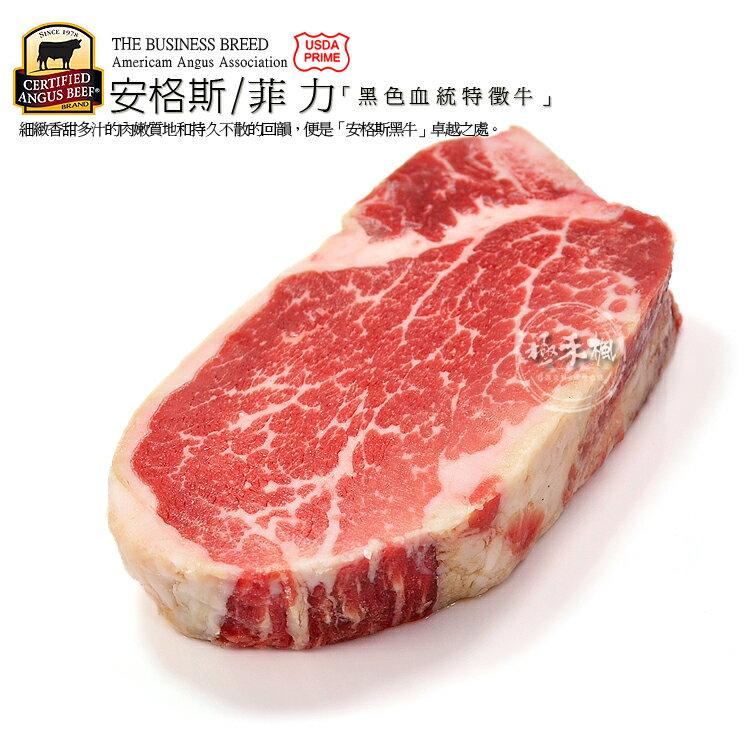 和風牛肉☆prime安格斯菲力牛排~極佳軟嫩口感~Q嫩美味一包$1100