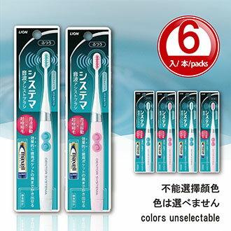 LION 獅王 日本 SYSTEMA 細潔 音波震動 電動牙刷*6條(不能選擇顏色)