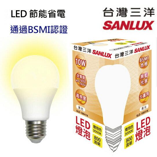 SANLUX台灣三洋 LED 10W LED節能燈泡 (黃光)