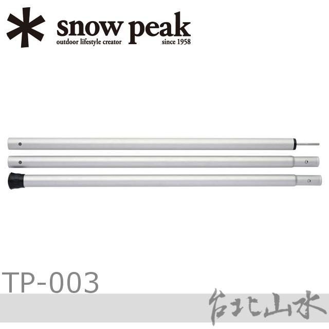 Snow Peak TP-003鋁合金營柱210cm/營柱組/鋁合金營柱/日本雪峰