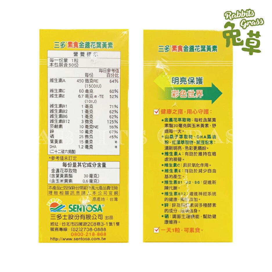 【領券折$240】三多 素食金盞花葉黃素 植物性膠囊 50粒