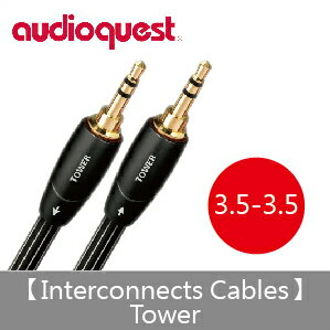 <br/><br/>  【Audioquest】Interconnects Cables Tower 訊號線(3.5-3.5)<br/><br/>
