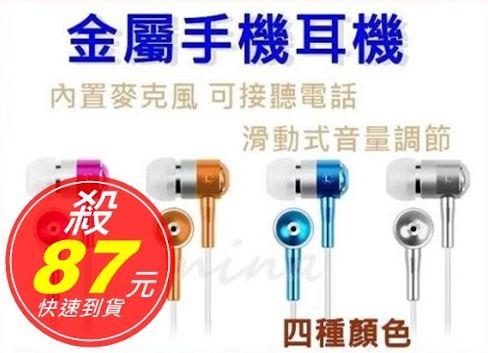 (mina百貨) 萬能金屬手機耳機 耳塞式 立體聲 喇叭 戶外 手機 C0070