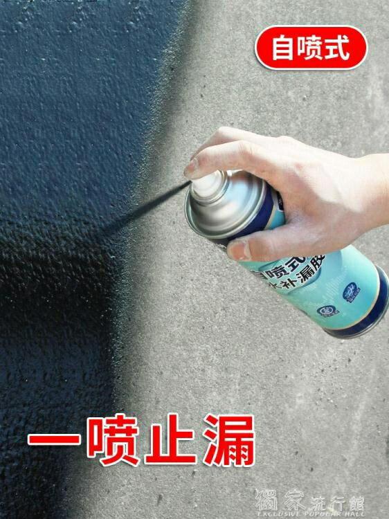 防漏噴霧漏水貼堵漏王靈防水滲透噴劑霧漆神器平房屋頂放水補漏貼材料膠泥