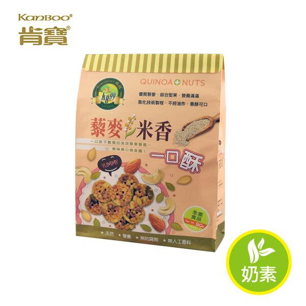 【肯寶KB99】藜麥米香一口酥