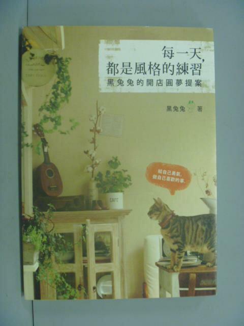 【書寶 書T4/ _GSY】每一天,都是風格的練習:黑兔兔的開店圓夢提案_黑兔兔