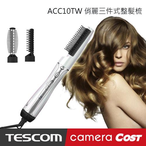 最新★吹風機+髮梳+負離子★TESCOM ACC10TW 俏麗三件式整髮梳 雙能量 負離子 吹風機 附三種捲髮梳 - 限時優惠好康折扣