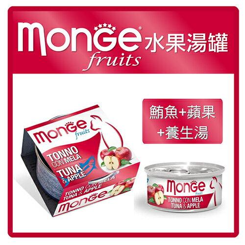 力奇寵物網路商店:【力奇】MONGE水果貓罐-鮪魚+蘋果+養生湯80g-37元>可超取(C182G03)