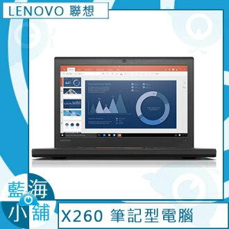 LENOVO 聯想 ThinkPad X260-20F6A015TW 12吋 筆記型電腦 /IBM小紅點/I5規格/防震耐摔/(I5/8G/500G)
