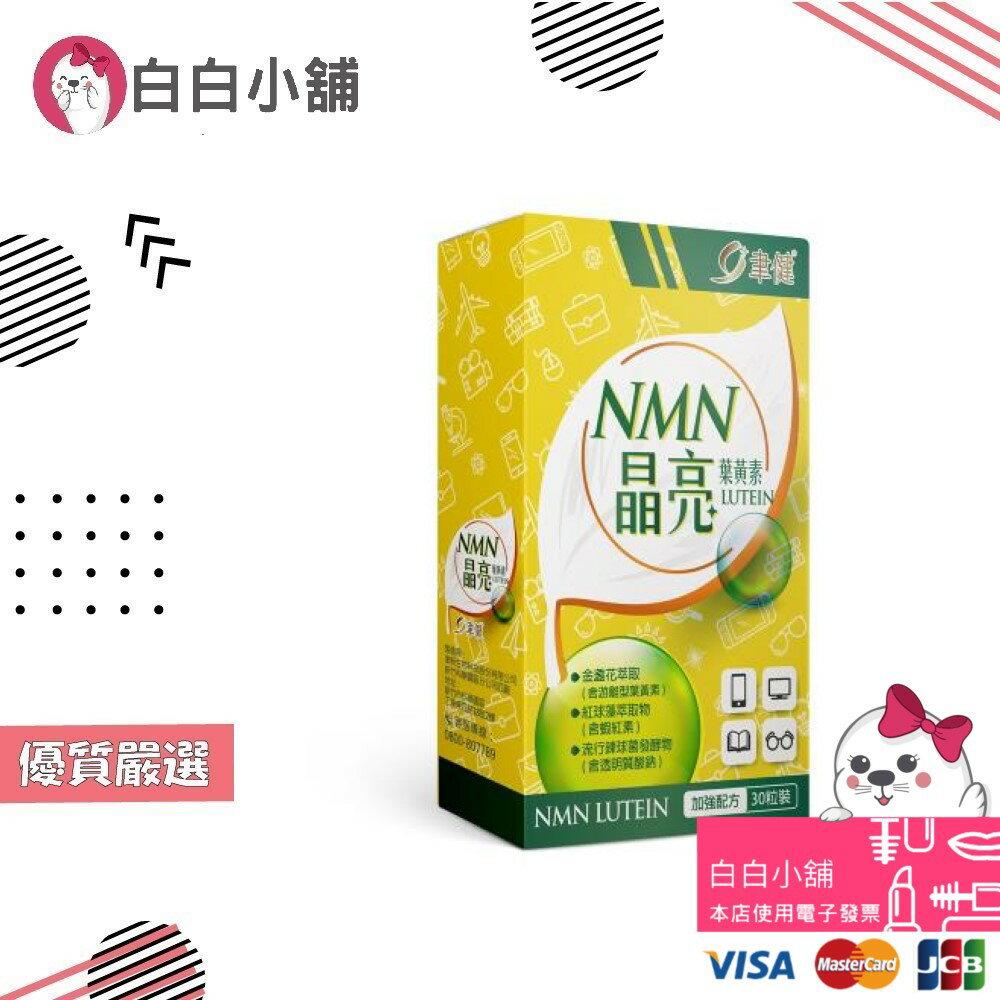 聿健NMN水潤晶亮葉黃素專案(30粒x6盒)【白白小舖】