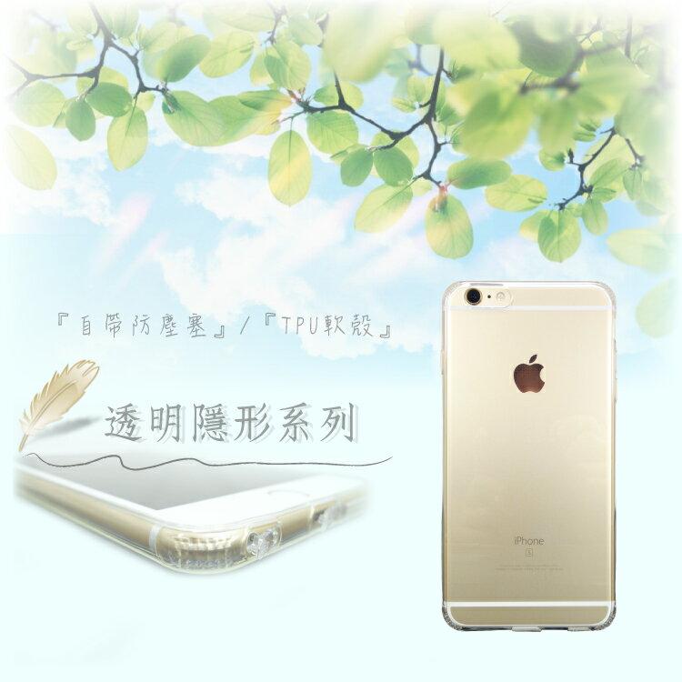 JLW Apple iPhone 6 Plus/6S Plus 5.5吋 防塵塞款TPU保護殼/透明殼/手機殼/軟殼/防塵/保護套/手機套/外殼