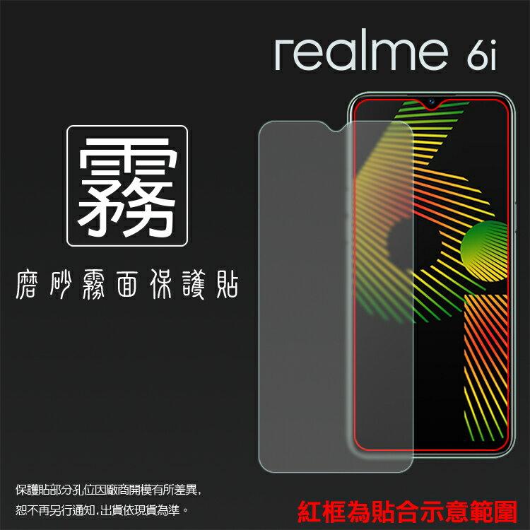 霧面螢幕保護貼 Realme realme 6i RMX2040 保護貼 軟性 霧貼 霧面貼 磨砂 防指紋 保護膜 手機膜