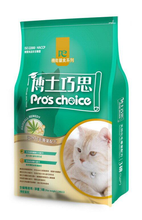 【GooShop 咕狗】博士巧思 機能貓食系列 天然化毛專業配方 - 3LB/磅
