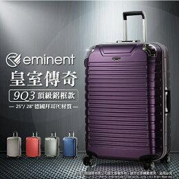 行李箱 旅行箱 萬國通路 耐用 金屬 框款