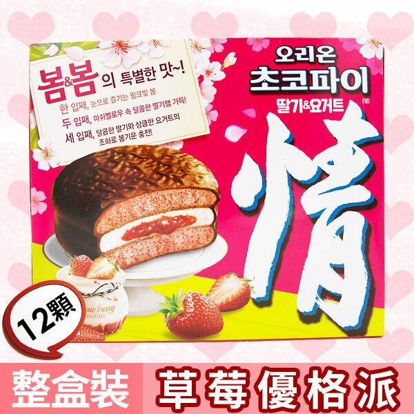 韓國ORION草莓優格巧克力派(8入)444g派巧克力韓國零食點心【ANSHOP】