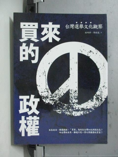 【書寶二手書T2/政治_OSD】買來的政權-台灣選舉文化觀察_林明樺