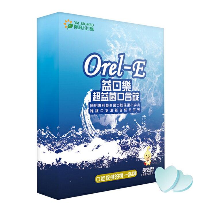 陽明生醫 多種有效成份 專利益生菌、葉綠素、維生素C、兒茶素,幫助口臭問題 Orel-E益口樂超益菌口含錠 20錠/盒