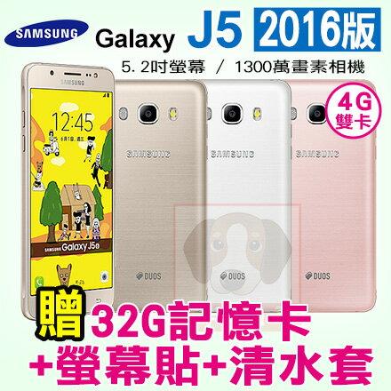 Samsung Galaxy J5 (2016 年新版) 贈32G記憶卡+螢幕貼+清水套 4G 雙卡雙待 智慧型手機